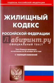Жилищный кодекс Российской Федерации по состоянию на 20.10.16 г.