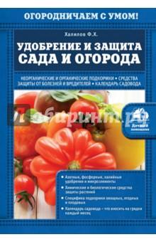 Халилов Франс Удобрение и защита сада и огорода