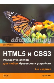 HTML5 и CSS3. Разработка сайтов для любых браузеров и устройств html5 и css3 разработка сайтов для любых браузеров и устройств 2 е изд