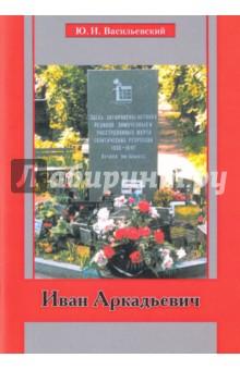 Иван Аркадьевич