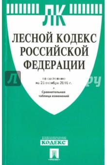 Лесной кодекс Российской Федерации по состоянию на 25.10.16