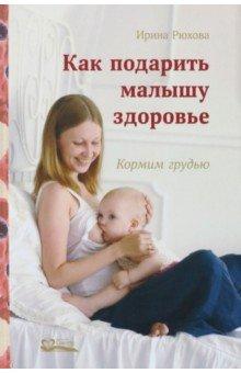 Как подарить малышу здоровье. Кормим грудьюКниги для родителей<br>Консультант по грудному вскармливанию с более чем десятилетним опытом работы и многодетная мама рассказывает, почему кормление грудью важно мамам и малышам, как его наладить, как справиться с возможными трудностями, как удобно организовать быт с грудным ребенком, а также отвечает на часто задаваемые вопросы своих подопечных и читателей. <br>Книга станет надежным помощником каждой кормящей маме и принесет много новой и полезной информации педиатрам, психологам и другим специалистам, связанным с уходом за детьми младшего возраста. В ней подробно рассказывается о физиологии грудного вскармливания, составе молока, правильном прикладывании ребенка к груди, ритмах кормления и сна малыша, о питании кормящей мамы; о том, как определить, хватает ли ребенку молока; затрагиваются вопросы кормления ребенка после года, введения прикорма, организации ГВ в случае выхода мамы на работу, продолжения кормления во время новой беременности и многие другие.<br>Это издание второе, исправленное и дополненное. По сравнению с предыдущим изданием в настоящем несколько глав переписаны совершенно, а другие главы дополнены новыми сведениями и полезными советами из практики, добавлены новые факты и ссылки на свежие исследования; в итоге книга выросла в объеме примерно на 1/5 по сравнению с прежним вариантом. А еще свежее издание проиллюстрировано специально для этой книги отснятыми фотографиями.<br>Об авторе<br>Ирина Рюхова - консультант по лактации с международной сертификацией IBCLC. Ее опыт консультирования по грудному вскармливанию составляет более десяти лет. По основному образованию - журналист, автор более сотни статей и двух книг по грудному вскармливанию. Ведущая рассылки Вскормить малыша с любовью, эксперт журнала Лиза. Мой ребенок, координатор проекта повышения квалификации для консультантов Новый уровень.<br>2-е издание, исправленное и дополненное.<br>