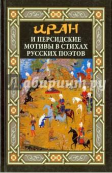 Иран и персидские мотивы в стихах русских поэтовКлассическая отечественная поэзия<br>Интерес к Ирану у просвещенных русских людей возник еще в допетровское время; среди посольских делегаций, прибывавших из Москвы в Исфахан, случались и стихотворцы. Русские поэты Золотого века были увлечены персидской классической поэзией (иные из них, как, например, Грибоедов, включивший одну притчу Саади в текст Горя от ума, и знаменитый полиглот Ознобишин, в совершенстве знали язык фарси). Персидские мотивы появляются в творчестве Жуковского, Пушкина, Фета и целого ряда заметных поэтов девятнадцатого века. В Серебряном веке в Петербурге возникает мистически-потаенное общество русских гафизитов (то есть последователей Хафиза), среди которых - такие корифеи поэтической эпохи, как Вячеслав Иванов и Михаил Кузмин. Некоторые русские поэты еще столетие назад ездили в Иран и возвращались на родину со стихотворными циклами, навеянными страной Саади и Хафиза. Перечень воспевших Иран русских поэтов велик, но нельзя не упомянуть Бунина, Брюсова, Гумилева, Зенкевича, Хлебникова, Клюева, Есенина, Багрицкого, Адалис… <br>В эту обширную антологию вошли не только впервые собранные воедино стихи многих подлинных поэтов, но и наиболее удавшиеся русские переводы из персидской классики, со временем уже ставшие частью русской словесности. Эта увлекательная книга становится свидетельством давнего тяготения русской поэзии, и шире - всей русской культуры, к Ирану и иранской культуре, а также сочувственного интереса к жизни иранского народа, способствует утверждению величественного и прекрасного образа Ирана в сознании российского общества.<br>Составитель: Синельников Михаил Исаакович.<br>