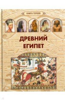 Древний ЕгипетИстория<br>Книга посвящена Древнему Египту. Читатель познакомится с правителями этой загадочной и могущественной цивилизации.<br>