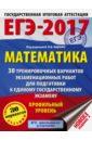 Ященко И. В. ЕГЭ-17. Математика. 30 тренировочных вариантов экзаменационных работ. Профильный уровень