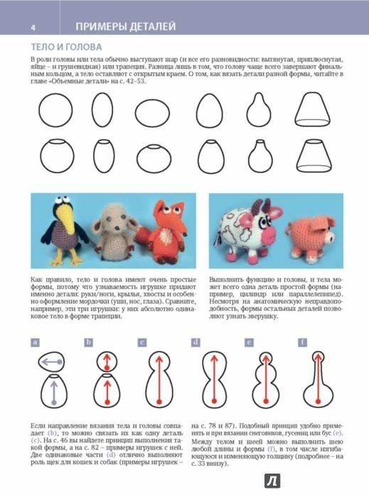 Конструктор вязаных игрушек. Универсальные схемы для ...
