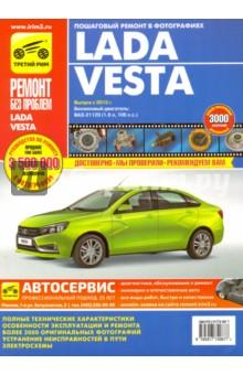 Lada Vesta с 2015 г.в., бенз. двиг. Руководство по ремонту, электросхемы, инструкция по эксплуатацииРоссийские автомобили<br>Представляем вашему вниманию иллюстрированное руководство по эксплуатации, техническому обслуживанию и ремонту автомобиля Ladа Vesta, выпускаемого с 2015 года. В руководстве описан автомобиль с бензиновым двигателем ВАЗ-21129 (1,6 л; 106 л.с), с механической пятиступенчатой (JH3) или роботизированной пятиступенчатой (ВАЗ-21827) коробкой передач.<br>Методы обслуживания и ремонта, описанные в руководстве, ориентированы на выполнение работ в домашних (гаражных) условиях без применения специального дилерского оборудования. Все работы представлены в виде подробных пошаговых инструкций и проиллюстрированы цветными фотографиями.<br>Отдельный раздел посвящен способам самостоятельного поиска и устранения возникающих неисправностей, в том числе с использованием доступных всем автовладельцам мобильных устройств. В конце книги приведена справочная информация и цветные электросхемы автомобиля.<br>Издание предназначено для владельцев, планирующих самостоятельно обслуживать и ремонтировать свои автомобили, но будет полезным и специалистам технических центров и станций технического обслуживания. Кроме того, книга поможет начинающим автомобилистам избежать дорогостоящих ошибок при эксплуатации своей машины и чувствовать себя более уверенно при обращении в автосервис.<br>