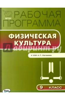 Физическая культура. 9 класс. Рабочая программа к УМК А.П.Матвеева. ФГОС