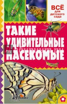 Такие удивительные насекомыеЖивотный и растительный мир<br>В книге Такие удивительные насекомые известного биолога Александра Тихонова представлены самые интересные насекомые, населяющие нашу планету: серьезные жуки и прекрасные бабочки, бумажные осы и трудолюбивые пчёлы, строители-муравьи и уничтожающие все подряд термиты, кусающие комары и назойливые мухи, и многие-многие другие жужжащие и пищащие предстанут и во всей своей красе!<br>