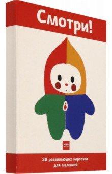 Смотри! 20 развивающих карточек для малышейЗнакомство с миром вокруг нас<br>О книге<br>Игра для малышей от рождения до трех лет. Развивает зрительное восприятие, визуальное мышление и речь ребенка. 20 двусторонних карточек с яркими контрастными картинками.<br><br>Для кого эта книга<br>Для детей до 3 лет.<br>