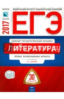 ЕГЭ. Литература. Типовые экзаменационные варианты. 30 вариантов