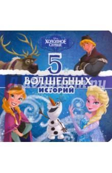 Disney. 5 волшебных историй. Холодное сердце
