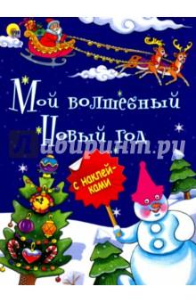 Мой волшебный Новый ГодДругое<br>Сколько новогодних украшений! Теперь малыш сможет участвовать в подготовке к празднику, расклеивая эти красочные картинки. Ёлочки, леденцы, подарки, бусы, пряничные домики - целый новогодний мир под одной обложкой!<br>Для детей дошкольного и младшего школьного возраста.<br>