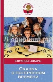 Сказка о потерянном времениСказки отечественных писателей<br>В книгу включена повесть Первоклассница и сказки Е. Л. Шварца, которые изучают в младших классах.<br>