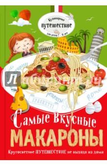 Самые вкусные макароныДетская кулинария<br>Макароны - что может быть привычнее? Неужели они могут скрывать какую-то историю? Еще как могут! Об этом-то вы и прочитаете в книге. А еще - обязательно приготовите много разной пасты, ведь путешествия так раззадоривают аппетит!<br>