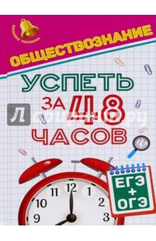 Домашек Елена Владимировна Обществознание. Успеть за 48 часов. ЕГЭ + ОГЭ