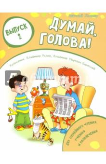 Думай, голова! Выпуск 2Кроссворды и головоломки<br>В этой книжке - уникальные веселые истории, задачки и ребусы с забавными яркими рисунками. Сборник позволит и детям, и взрослым интересно и полезно провести свободное время, развить логику, внимательность и чувство юмора.<br>