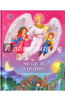 Читаем БиблиюРелигиозная литература для детей<br>Это прекрасно изданная книга для детей, которые только начинают приобщаться к вере. В ней в доступной форме изложены истории из Ветхого и Нового Заветов, дополненные красочными иллюстрациями. Эта книга - замечательный подарок вашему ребенку.<br>4-е издание.<br>