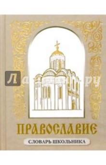 Протоиерей Ярослав Шипов Православие: словарь школьника