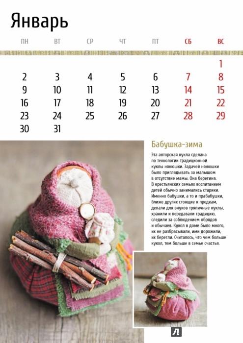 Православный-церковный календарь на 2010 год