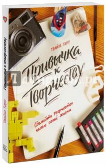 Привычка к творчеству. Сделайте творчество частью своей жизниЛичная эффективность<br>Вдохновляющая и практичная книга Привычка к творчеству научит, как наполнить творчеством каждый день. В книге - 32 упражнения, разработанные известным хореографом Твайлой Тарп на основе ее впечатляющего 35-летнего опыта. Вы узнаете, что означает быть креативным и как использовать свои способности по максимуму.<br><br>Книга с вами будет разговаривать и отзываться согласием, грустью, радостью глубоко в душе. Эта книга способна перенести вас на сцену к Твайле Тарп и вы будете вместе с танцорами участвовать в постановке, в мастерскую Да Винчи, Моцарта или Достоевского, чтобы вместе с ними творить шедевры. Книга наполнена ценными советами о философии и практики творчества.<br><br>Творчество - удел не только художественных натур. Нужно оно каждому: инженеру, проектирующему танцевальный класс; родителям, желающим, чтобы дети увидели мир под разными углами зрения; бизнесмену, который грезит о больших продажах. Творчество - это привычка, которая сделает вас гибче, умнее, эффективнее и радостнее.<br><br>Твайла Тарп - величайший хореограф. Она создала более 130 танцев для своей труппы, а также для таких коллективов, как Нью-Йорк Сити Балет, Парижский Оперный Балет, Лондонский Королевский Балет и Американский театр балета. Для Бродвея она поставила театральную версию Поющей под дождем. Она получила восемнадцать почетных докторских степеней и множество наград.<br><br>Чтобы сделать творчество частью своей жизни, нужно всего лишь превратить его в привычку. Для этого потребуется немного подготовки и усилий, и справиться с этим может каждый. Тарп поможет сделать первые шаги в мучительном процессе поиска новой идеи и концепции вашего проекта, свернуть с ухабистой дороги и вернуться в свою колею. Мир новых возможностей широко распахнет для вас свои двери, вселит новую энергию, а с Твайлой Тарп вы сможете глубоко вдохнуть и смело идти вперед.<br><br>Еще в книге<br>Твайла Тарп щедро делится своими секре