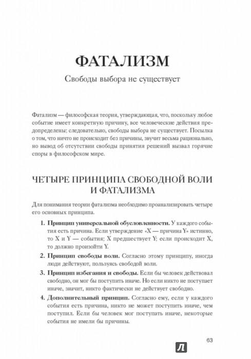 пол клейнман психология скачать pdf бесплатно