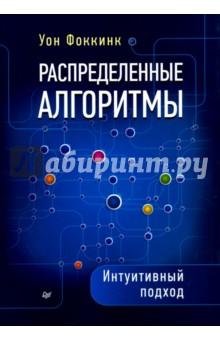 Распределенные алгоритмы. Интуитивный подходПрограммирование<br>Эта книга представляет собой пособие по распределенным алгоритмам. Автор уделяет внимание не столько тонкостям математических моделей, сколько конкретным примерам. Здесь вы не найдете теорем и доказательств, которые зачастую оказываются камнем преткновения для студентов. Книга рассматривает преимущественно алгоритмическое мышление как таковое. Данный подход поможет читателю освоить большое количество алгоритмов за относительно краткий период времени. Описания алгоритмов краткие, сопровождаются наглядными примерами и практическими задачами. В приложении к книге многие алгоритмы описаны на псевдокоде.<br>