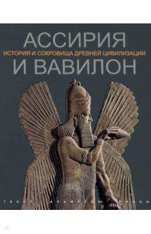 Ассирия и ВавилонВсемирная история<br>Ассирийцы и вавилоняне вызывают сегодня особый интерес.<br>Мы часто вспоминаем об этих народах благодаря их истории, порой жестокой, но одновременно богатой художественными и научными достижениями. Также помним множество традиций, уникальных документов, технологических и социально-политических инноваций древней Месопотамии, которые значительно обогатили все сферы жизни человечества.<br>С помощью многочисленных великолепных иллюстраций книга познакомит читателя<br>с чрезвычайно длительным периодом истории, представляющим собой основу<br>многих современных культурных традиций.<br>
