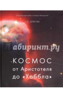 Космос от Аристотеля до «Хаббла»Человек. Земля. Вселенная<br>Представляем вашему вниманию энциклопедию Космос от Аристотеля до Хаббла.<br>Составитель: Астахов А.<br>