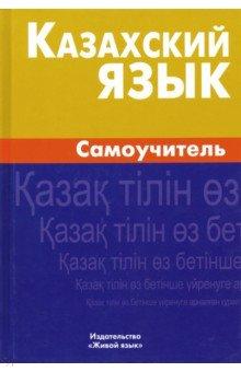 Казахский язык. СамоучительДругие языки<br>Этот самоучитель предназначен для тех, кто самостоятельно изучает казахский язык. Он позволяет выработать речевые навыки, необходимые для общения и чтения несложной литературы, и овладеть основами грамматики: уроки самоучителя знакомят и с грамматическими особенностями языка, и с общеупотребительной разговорно-бытовой лексикой. Освоив её, можно без проблем выйти из любой ситуации при непосредственном общении с жителями Казахстана. Для быстрого запоминания обычных речевых конструкций внимательно читайте подборки с лексическим материалом (тематический перечень приведён в содержании). <br>В каждом уроке самоучителя вы найдёте описания лексико-грамматических категорий всех частей речи, упражнения на запоминание изученного материала, тексты с использованием активных речевых структур. Для проверки сделанных упражнений в уроках даются поурочные ключи. Есть в книге и информация страноведческого характера, которая, без сомнения, пригодится во время путешествия по Казахстану.<br>