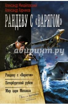 Рандеву с ВарягомБоевая отечественная фантастика<br>Российская эскадра, вышедшая в конце 2012 года к берегам Сирии, как былинный витязь, оказалась на распутье. Неведомые могучие силы отправили ее, что называется, на все четыре стороны.<br>Героям этой книги повезло - они оказались в 1904 году неподалеку от Чемульпо, где в смертельную схватку с японской эскадрой вступили крейсер Варяг и канонерская лодка Кореец.<br>Наши моряки, естественно, не могли остаться в стороне, ведь русские на вой не своих не бросают.<br>Это вмешательство и последующие за ним события послужили к изменению хода не только русско-японской войны, но и всей мировой истории…<br>