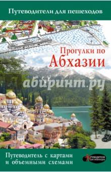 Прогулки по АбхазииПутеводители<br>На страницах этой книги вы найдете описания интереснейших маршрутов по Абхазии.<br>Абхазия - страна с древней историей, интересной культурой, красивейшей природой. Прочитайте об экскурсиях по городам и доступным природным достопримечательностям. Совершите увлекательные прогулки, которые под силу каждому. <br>Путеводитель рассчитан на самостоятельных путешественников, готовых ближе познакомиться с природой и историей Абхазии. Чтобы предложенные экскурсии были познавательными, в статьях приводятся исторические данные, содержатся практические советы, а схемы и планы значительно облегчат ориентирование.<br>