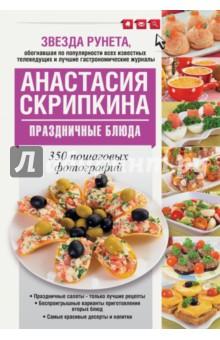 Праздничные блюда. 350 пошаговых фотографийОбщие сборники рецептов<br>Книги Анастасии Скрипкиной - лучшие кулинарные бестселлеры, ведь ее рецепты (с пошаговыми фотографиями!) доступны каждому, а готовить по ним - одно удовольствие.<br>С этой книгой накрыть праздничный стол для любой компании не проблема! Здесь - только беспроигрышные варианты - от горячих блюд до выпечки!<br>