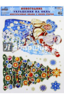 Новогодние украшения на окна. Дед Мороз, Снегурочка (Н-9908)Аксессуары для праздников<br>Зимние новогодние украшения для окон понравятся как детям, так и взрослым.<br>