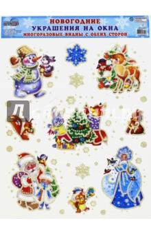 Новогодние украш на окна. Новогодние сюжеты (Н-9911)Аксессуары для праздников<br>Зимние новогодние украшения для окон понравятся как детям, так и взрослым.<br>