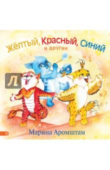 Аромштам Марина Семеновна Желтый, красный, синий и другие (с автографом автора)