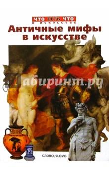 Античные мифы в искусстве