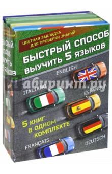 Быстрый способ выучить 5 языков. Английский, немецкий, французский, испанский, итальянский
