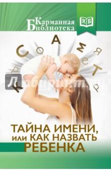 Тайна имени, или как назвать ребенкаЭзотерические знания<br>Имя, которое дается человеку при рождении, становится неотъемлемой частью его личности, характера и даже судьбы. Правильно подобранное имя может значительно повлиять на жизнь, принести успех, богатство и удачу. В книге собрано более двухсот имен. Подробная информация по каждому имени будет очень полезна будущим родителям, а также всем, кто хочет узнать много нового и интересного о себе и своих близких.<br>