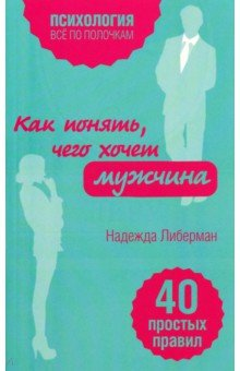 Как понять, чего хочет мужчина. 40 простых правилПопулярная психология<br>Проблемы в отношениях чаще всего возникают из-за элементарного непонимания партнера, - в этом мнении сходятся все психологи. Но возможно ли разгадать причину этого непонимания? Как научиться чувствовать и понимать с полуслова своего мужчину? 40 простых правил в этой книге помогут вам проникнуть в голову мужчины - узнать его намерения, желания и логику поведения. Автор книги, Надежда Либерман, профессиональный психолог-консультант, помогает людям решать их проблемы в личной и семейной жизни. Живет и работает в г. Дюссельдорфе.<br>
