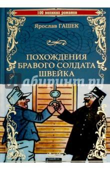 Похождения бравого солдата Швейка, Гашек Ярослав
