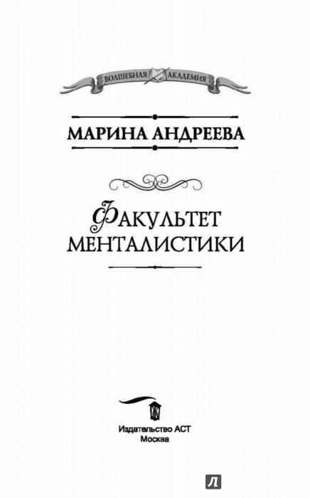 АНДРЕЕВА ФАКУЛЬТЕТ МЕНТАЛИСТИКИ СКАЧАТЬ БЕСПЛАТНО