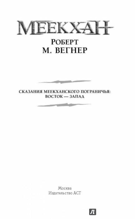 СКАЗАНИЯ МЕЕКХАНСКОГО ПОГРАНИЧЬЯ ВОСТОК ЗАПАД СКАЧАТЬ БЕСПЛАТНО