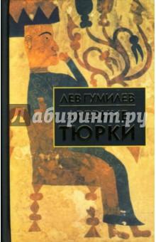 Гумилев Лев Николаевич Древние тюрки