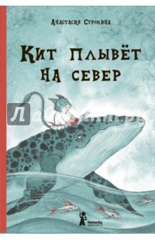 Кит плывёт на север (с автографом)Книги с автографом--<br>На спине огромного кита плывёт по океану загадочный зверёк мамору. У мамору непростая задача: найти один-единственный - свой - остров и стать его хранителем. Сможет ли он, такой неумелый и крошечный, такой беззащитный посреди ледяного океана, услышать зов острова, который ему предназначен?<br>Волшебная повесть Анастасии Строкиной Кит плывёт на север рассказывает об океане и живущих в нём островах, о диковинных птицах, рыбах и зверях и, конечно, о загадочном северном народе - алеутах. Может показаться, что в повествование Кита вплетён настоящий алеутский фольклор. На самом же деле автор искусно воссоздаёт, заново придумывает легенды алеутов, у которых своего эпоса и мифов нет.<br>Эта романтичная и мудрая сказка очень многослойна. Ребёнку понравится увлекательный сюжет, чудесные, ни на кого не похожие персонажи. Подросток увидит здесь гораздо больше: ему будут близки тема предназначения, любви и веры в свои силы. Да и взрослый найдёт в этой книге пищу для ума и сердца.<br>Для младшего и среднего школьного возраста.<br>3-е издание, стереотипное.<br>