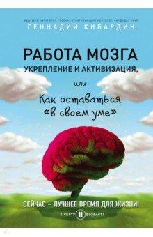 Работа мозга. Укрепление и активизацияПопулярная психология<br>Частые головные боли? Проблемы с памятью и концентрацией внимания? Появились признаки серьезного заболевания, например болезни Альцгеймера… Воспользуйтесь книгой Работа мозга: укрепление и активизация, в ней ведущий натуролог России Геннадий Кибардин дает большое количество упражнений, тренировок и практических рекомендаций, которые помогут вашему мозгу функционировать в полную силу в любом возрасте.<br>