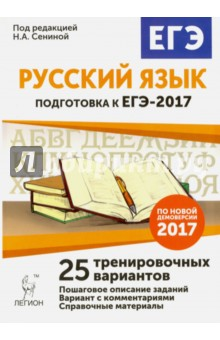 сенина егэ 2017 скачать pdf