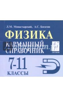Физика. 7-11 класс. Карманный справочникСправочники и сборники задач по физике<br>Книга содержит справочный материал по физике, необходимый для подготовки  к любым формам контроля и аттестации в 7-х и 11-х классах.<br>7-е издание.<br>
