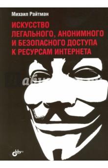Искусство легального, анонимного и безопасного доступа к ресурсам ИнтернетаИнтернет<br>Описан ряд приемов защиты персональных данных с помощью шифрования, паролей, многофакторной аутентификации, приватного обмена, бесследного удаления информации и других доступных обычному пользователю средств. Приведены способы конспиративного общения по защищенным каналам связи и подключения к анонимным сетям, таким как Tor, I2P RetroShare и др. Описаны способы получения инвайтов в закрытые сообщества, такие как What.cd, и доступа к таким ресурсам, как Pandora и Hulu. <br>Представлено подробное руководство по операционной системе Tails, обеспечивающей максимальный уровень анонимизации и безопасности. В качестве приложения приведен экскурс в Даркнет - теневую сторону Интернета, а также сведения о варезной сцене и демосцене, разновидности компьютерного искусства. <br>Краткий глоссарий в конце книги поможет разобраться в специфических терминах.<br>