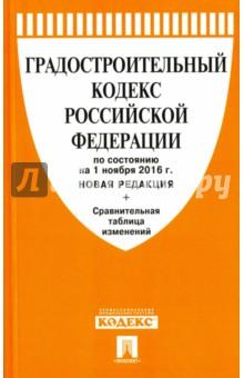 Градостроительный кодекс Российской Федерации по состоянию на 01 ноября 2016 года